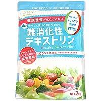 LOHAStyle 難消化性デキストリン サラッと溶ける特殊加工 (2kg 約200日分) フランス産 とうもろこし 水溶性食物繊維 Non-GMO