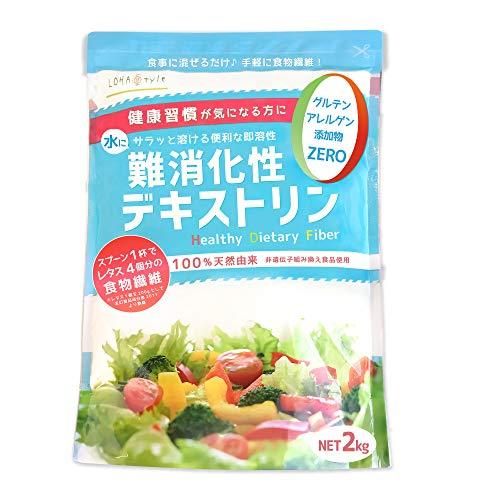 難消化性デキストリン(サラッと溶ける便利な特殊加工)とうもろこし由来 Non-GMO 食物繊維 ダイエタリーファイバー (2kg)