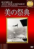 美の祭典【淀川長治解説映像付き】[DVD]