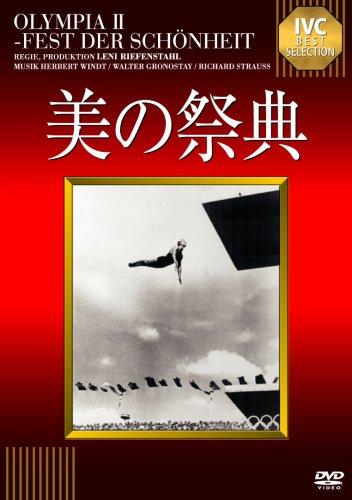 美の祭典【淀川長治解説映像付き】 [DVD]の詳細を見る
