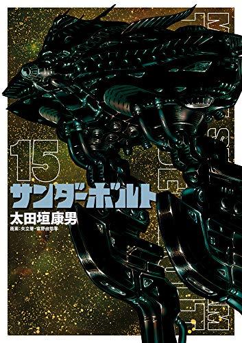 機動戦士ガンダム サンダーボルト (15) (ビッグ コミックス〔スペシャル〕)