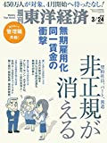 週刊東洋経済 2018年3月24日号 [雑誌](非正規が消える 無期雇用化 同一賃金の衝撃)