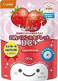 コンビ テテオ 乳歯期からお口の健康を考えた口内バランスタブレット DC+ ほんのりイチゴミルク味 60粒 【対象月齢:1才半頃~】