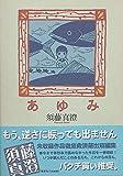 あゆみ / 須藤 真澄 のシリーズ情報を見る