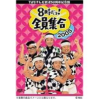 TBS テレビ放送50周年記念盤 8時だヨ ! 全員集合 2005