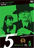 "探偵事務所5"" Another Story File 5 [DVD]"