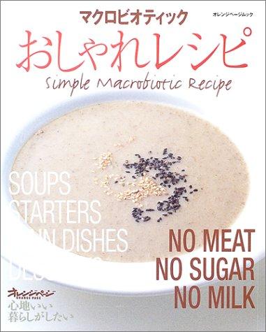 マクロビオティックおしゃれレシピ―心地いい暮らしがしたい (オレンジページムック)の詳細を見る
