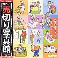 売切り写真館 VIPシリーズ Vol.28 医療・介護イラスト