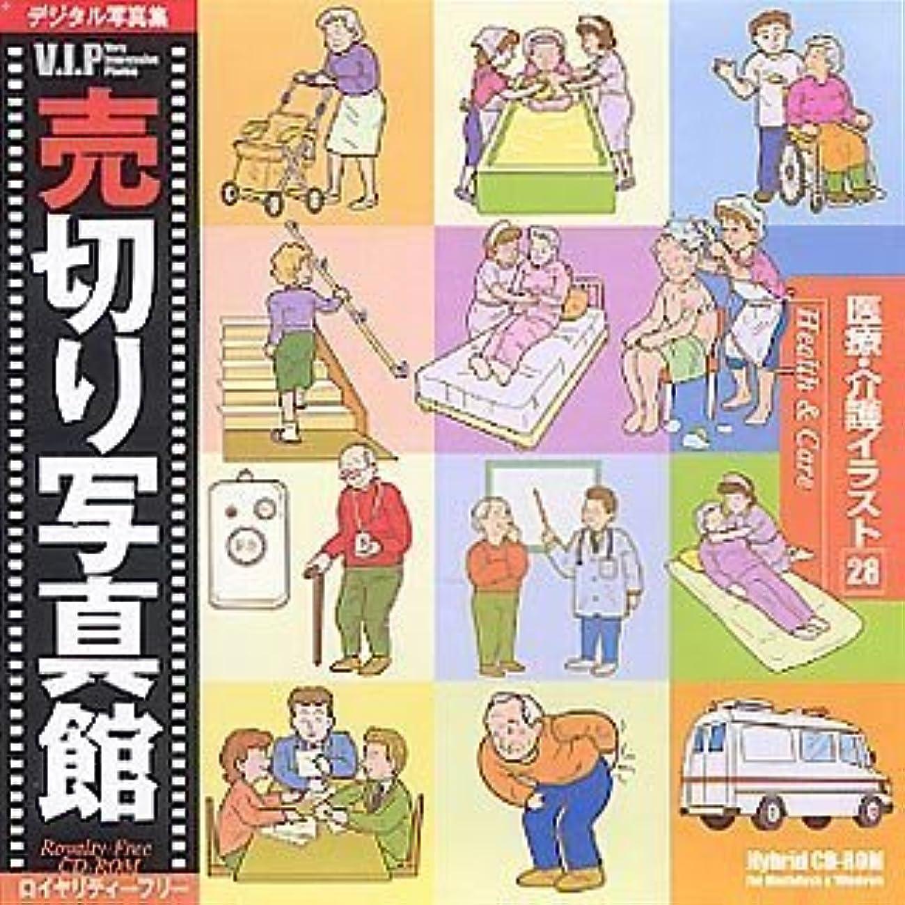 スポット告白する日食売切り写真館 VIPシリーズ Vol.28 医療?介護イラスト