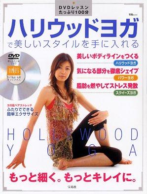 宝島MOOK『ハリウッドヨガで美しいスタイルを手に入れる』 <DVD>