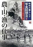 昭和の暮らしで 写真回想法3農・山・漁の仕事