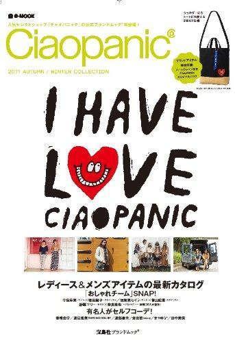 Ciaopanic 2011 AUTUMN/WINTER COLLECTION (e-MOOK) (e-MOOK 宝島社ブランドムック)