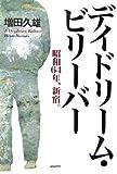 デイドリーム・ビリーバー―昭和64年、新宿。