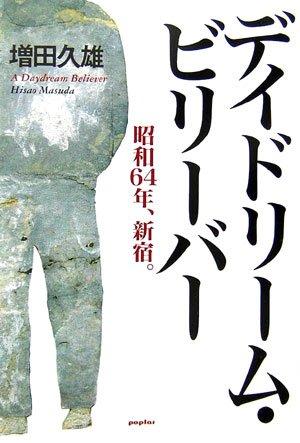 デイドリーム・ビリーバー―昭和64年、新宿。の詳細を見る