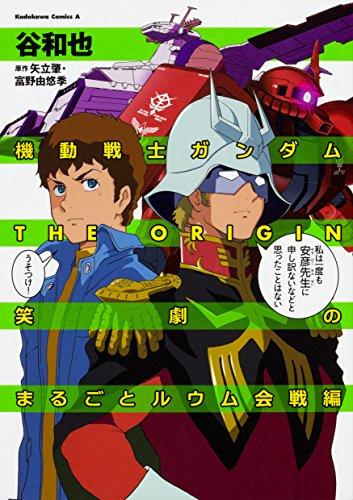 機動戦士ガンダムTHE ORIGIN 笑劇のまるごとルウム会戦編 (角川コミックス・エース)