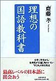 理想の国語教科書