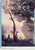 感性の歴史学―社会史の方法と未来 (神奈川大学評論ブックレット)