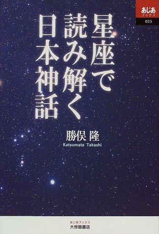 星座で読み解く日本神話 (あじあブックス)の詳細を見る
