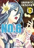 NO.6 (6) CD付き特装版 (プレミアムKC) 画像