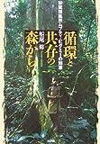 循環と共存の森から―狩猟採集民ムブティ・ピグミーの知恵
