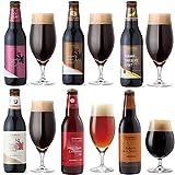 <チョコビール全種入>フレーバービール 6種6本 飲み比べセット