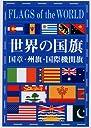 世界の国旗―国章 州旗 国際機関旗