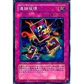 【シングルカード】遊戯王 連鎖破壊(チェーンデストラクション) SY2-054 ノーマル