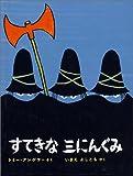 すてきな三にんぐみ (ミニエディション)