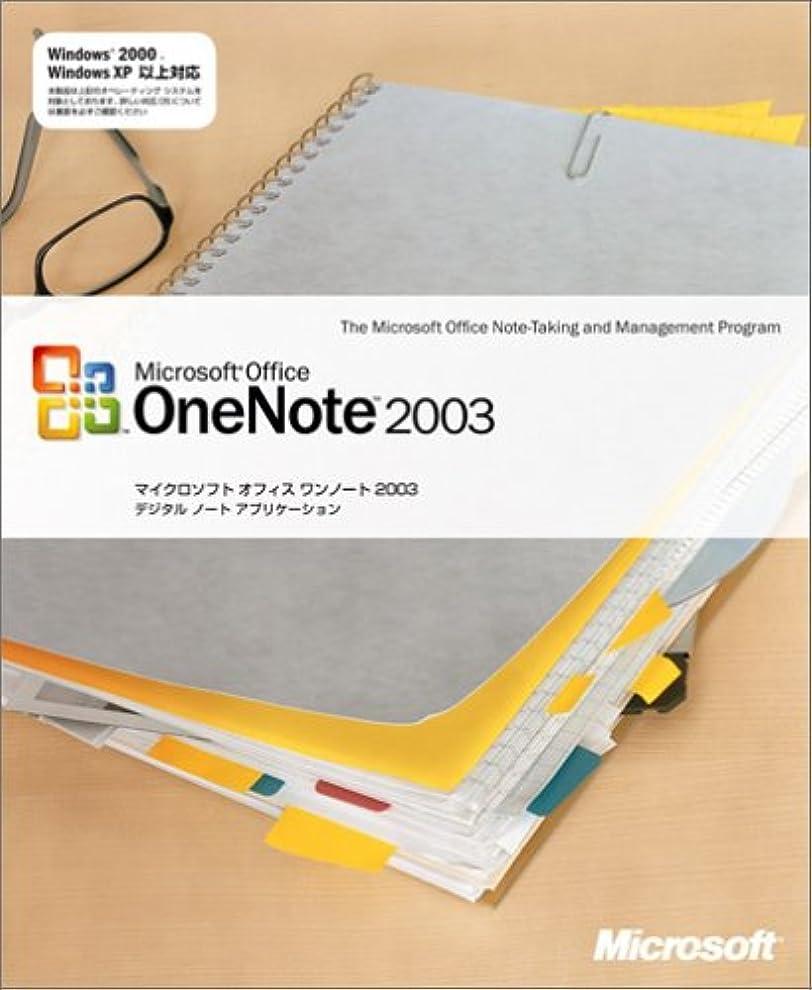 ニコチン豆郊外【旧商品/サポート終了】Microsoft OneNote 2003