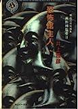 恐怖館主人―異形博覧会〈2〉 (角川ホラー文庫)