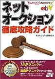 ネットオークション徹底攻略ガイド―Yahoo!オークション、eBay Japan対応