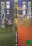 江戸川乱歩賞全集(14)黄金流砂 焦茶色のパステル (講談社文庫)