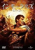 インモータルズ −神々の戦い− [DVD]