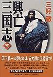 興亡三国志〈5〉 (集英社文庫)
