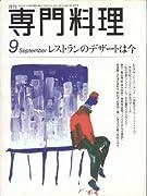 月刊 専門料理 1996年9月 [特集 レストランのデザートは今]