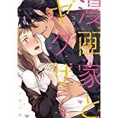 【Amazon.co.jp限定】漫画家とヤクザ 1【描き下ろし漫画ペーパー付】 (ラブコフレコミックス)