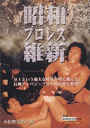 昭和プロレス維新―BIという強大な時代の壁に挑んだ長州ジャパン・プロ (NIPPON SPORTS MOOK 41)