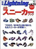 A級スニーカーブック―'70年代、'80年代と駆け抜けた名作スニーカーが勢揃い。 (エイムック 1254 別冊Lightning vol. 30)
