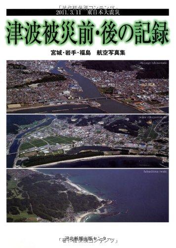 津波被災前・後の記録―宮城・岩手・福島航空写真集の詳細を見る