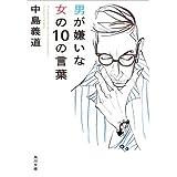 男が嫌いな女の10の言葉 (角川文庫)