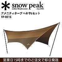 (スノーピーク) snowpeak タープ アメニティタープ ヘキサLセット TP-851S/ポール&ペグ sp-tp-851s
