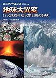 地球大異変 巨大地震や超大型台風の脅威 (別冊日経サイエンス 153)