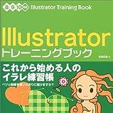 Illustratorトレーニングブック―8/9/10対応
