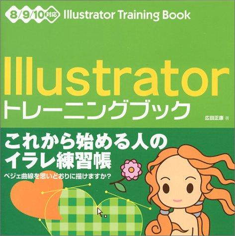 Illustratorトレーニングブック—8/9/10対応
