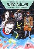 氷界から来た男―宇宙英雄ローダン・シリーズ〈284〉 (ハヤカワ文庫SF)