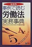 最新版 事例で読む労働法実務事典