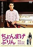ちょんまげぷりん [DVD]