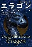 ドラゴンライダー3 エラゴン 遺志を継ぐ者