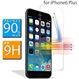 MS factory iPhone 6 Plus ブルーライト カット 90% ガラスフィルム 液晶保護 強化ガラス iPhone6 アイフォン6 プラス ブルーライトカット 90日 保証 FD-IP6p-BLUEGLS-CL