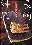 長崎料理—百花繚乱ふるさとの味